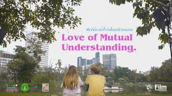 """"""" Love of Mutual Understanding. """" ผลงานหนังสั้นจาก ทีม 264"""