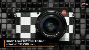 Leica เปิดตัวกล้อง Q2 รุ่นพิเศษ Pixel ในจีนครั้งแรก