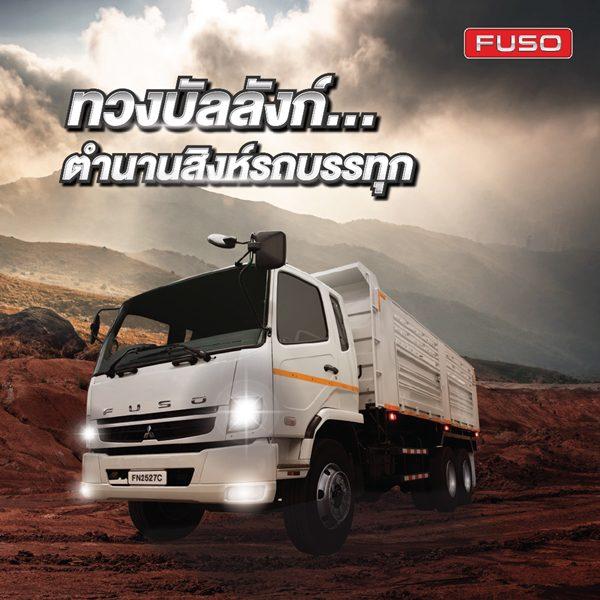 FUSO FN2527