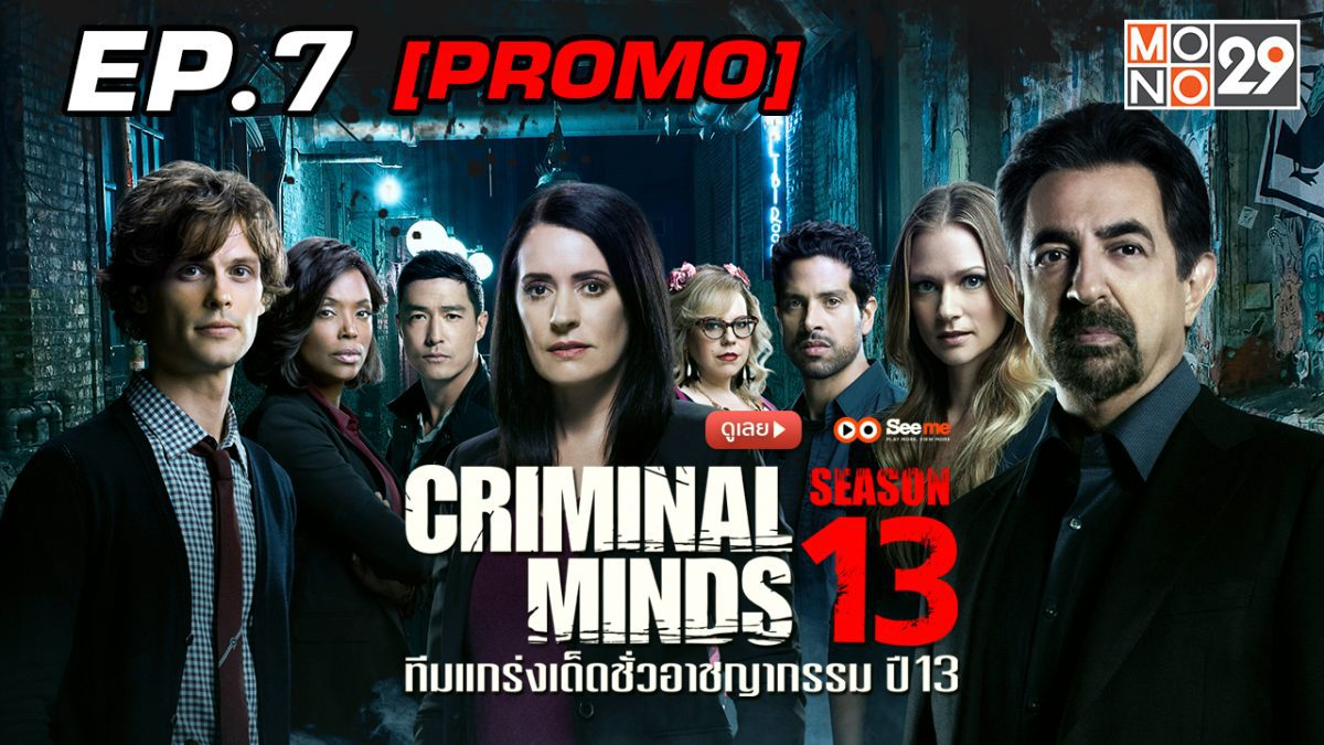 Criminal Minds ทีมแกร่งเด็ดขั้วอาชญากรรม ปี 13 EP.7 [PROMO]