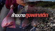 ส่องประเทศแบน-ล้างบาง 'ถุงพลาสติก' หมายหัวเป็นภัยคุกคามโลก