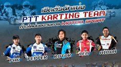 ก้าวใหม่ PTT Karting Team กับวงการ มอเตอร์สปอร์ต ระดับโลก