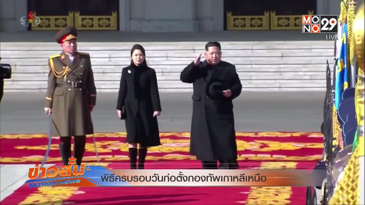 พิธีครบรอบวันก่อตั้งกองทัพเกาหลีเหนือ