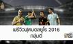 พรีวิวฟุตบอลยูโร 2016 กลุ่มอี