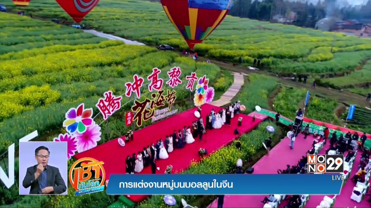 การแต่งงานหมู่บนบอลลูนในจีน