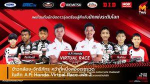 ข้าวกล้อง-จักรีภัทร คว้าที่หนึ่งสองเรซรวดในศึก A.P. Honda Virtual Race เฟซ 2
