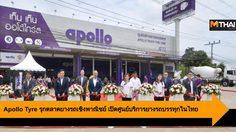Apollo Tyre รุกตลาดยางรถเชิงพาณิชย์ เปิดศูนย์บริการยางรถบรรทุกในไทย