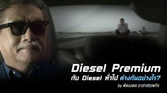 Protected: ฟังชัดๆ จาก ผู้เชี่ยวชาญ Premium Diesel กับ Diesel ทั่วไป ต่างกันอย่างไร?