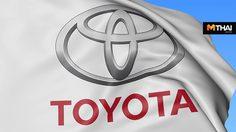 Toyota ครองแชมป์ 7สมัย ค่ายรถที่มี มูลค่าแบรนด์ สูงที่สุดในโลก