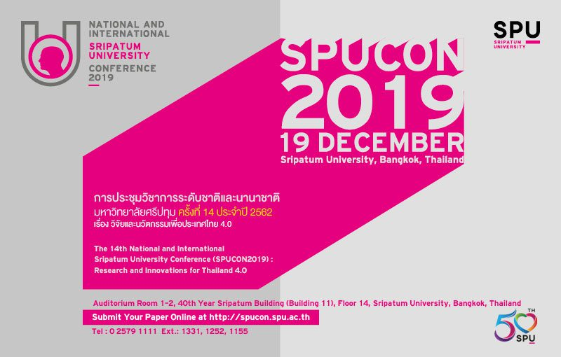 ม.ศรีปทุม ขอเชิญร่วมงานและร่วมนำเสนอบทความวิจัย ในการประชุมวิชาการระดับชาติและนานาชาติ ครั้งที่ 14 ประจำปี 2562  (SPUCON 2019)