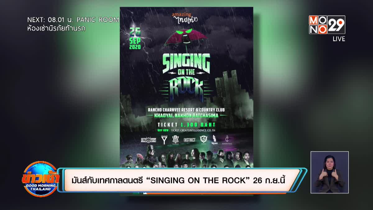 """มันส์กับเทศกาลดนตรี """"SINGING ON THE ROCK"""" 26 ก.ย.นี้"""