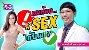 ผู้หญิงท้องมี Sex ได้ไหม ไปฟังคุณหมอตอบกัน!!