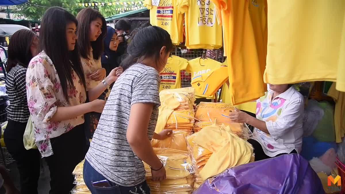 ประชาชนแห่ซื้อเสื้อเหลืองใส่ตลอดเดือน ก.ค.