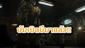 บัมเบิลบีมาแล้ว!!! เฮลีย์ สไตน์เฟลด์ ค้นพบรถโฟล์กสีเหลืองกลายเป็นหุ่นยนต์ ในตัวอย่างแรก Bumblebee