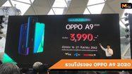 รวมโปรจอง Oppo A9 2020 AIS dtac และ Truemove