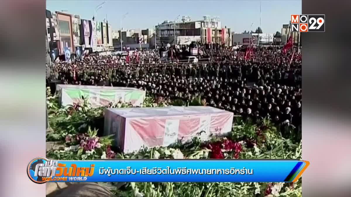 มีผู้บาดเจ็บ-เสียชีวิตในพิธีศพนายทหารอิหร่าน