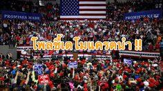 """เลือกตั้งสหรัฐฯ : โพลชี้ """"เดโมแครต"""" คะแนนนำ """"รีพับลิกัน"""" เล็กน้อย"""