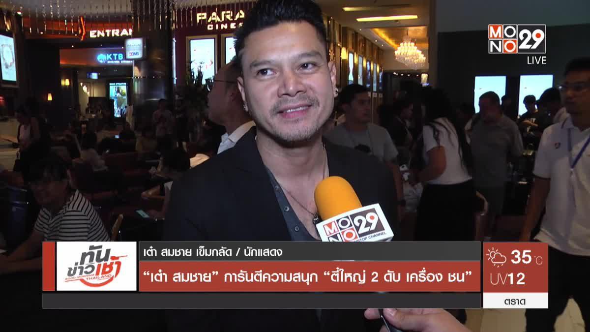 """""""เต๋า สมชาย"""" การันตีความสนุก """"ตี๋ใหญ่ 2 ดับ เครื่อง ชน"""""""