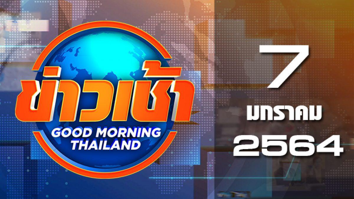 ข่าวเช้า Good Morning Thailand 07-01-64