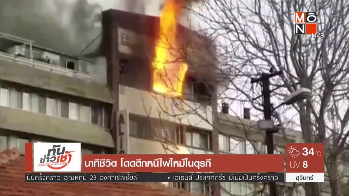 นาทีชีวิต โดดตึกหนีไฟไหม้ในตุรกี