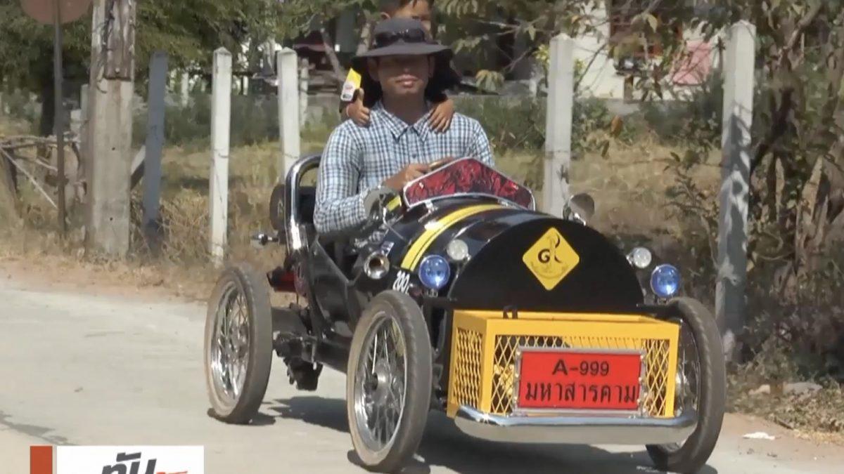 หนุ่มไอเดียเก๋! สร้างรถมินิคาร์อีสาน จากถังน้ำมันเก่า