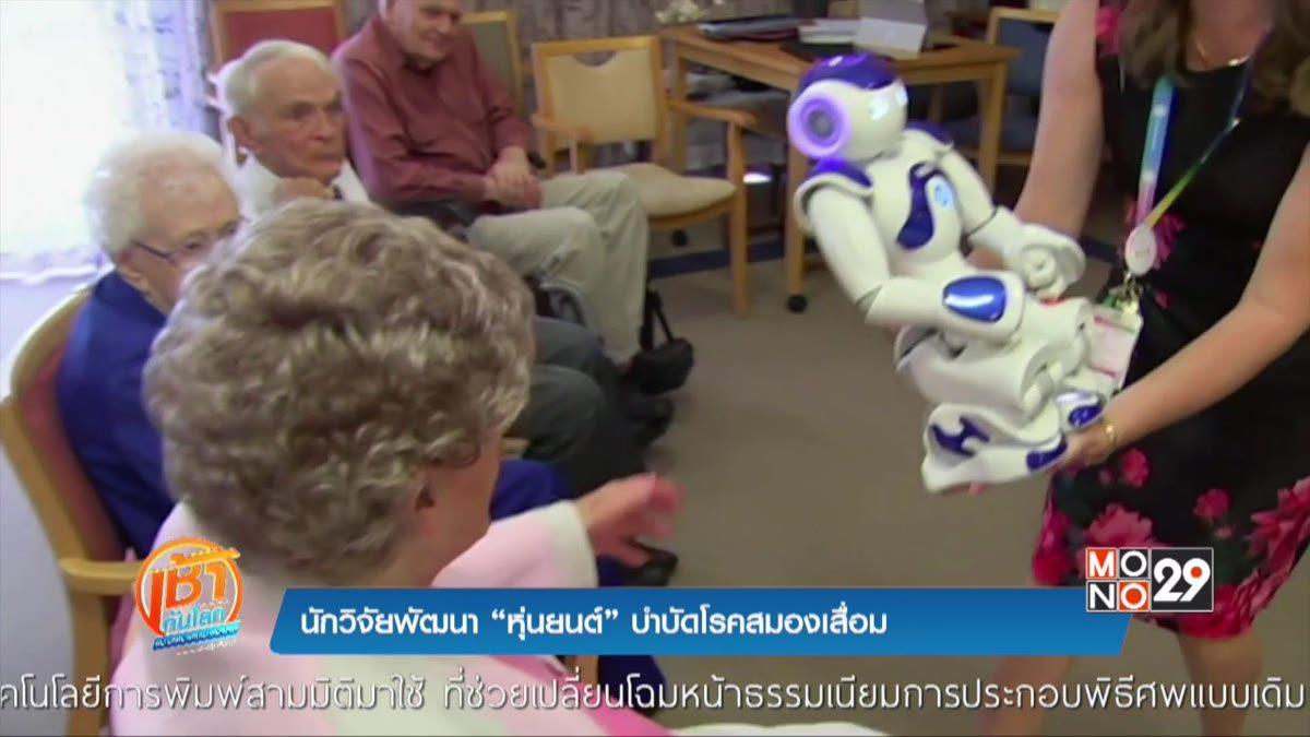 """นักวิจัยพัฒนา """"หุ่นยนต์"""" บำบัดโรคสมองเสื่อม"""