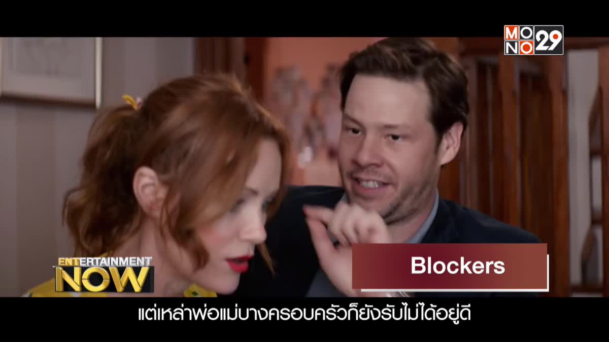 Movie Review : Blockers