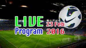 โปรแกรมบอลวันนี้ วันอังคารที่ 23 กุมภาพันธ์ 2559