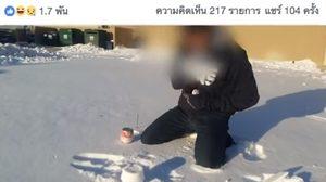 วอนคนไทยหยุดทำ ราดน้ำแดงลงหิมะที่ญี่ปุ่น