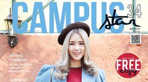 อาชิ-อาชิตา ศิริภิญญานนท์ ปก Campus Star No.34