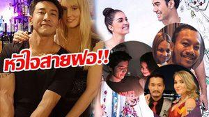 5 ดาราหนุ่มไทย หัวใจสายฝอ!! โชว์แฟนฝรั่งงานดีมว้าก