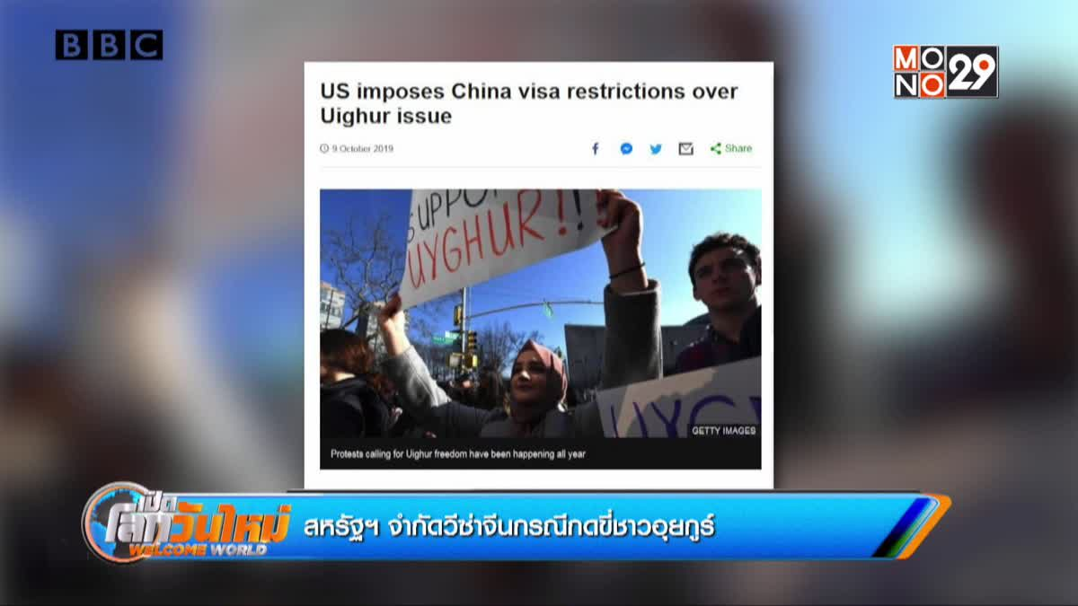 สหรัฐฯ จำกัดวีซ่าจีนกรณีกดขี่ชาวอุยกูร์
