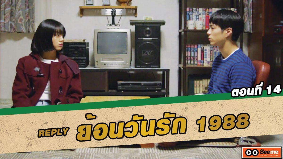 ย้อนวันรัก 1988 (Reply 1988) ตอนที่ 14 ต็อกซอนเธอไม่ได้รู้จักฉันดีหรอก [THAI SUB]