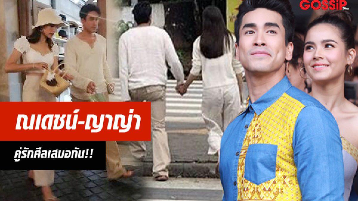 ณเดชน์-ญาญ่า คู่รักศีลเสมอกัน!!
