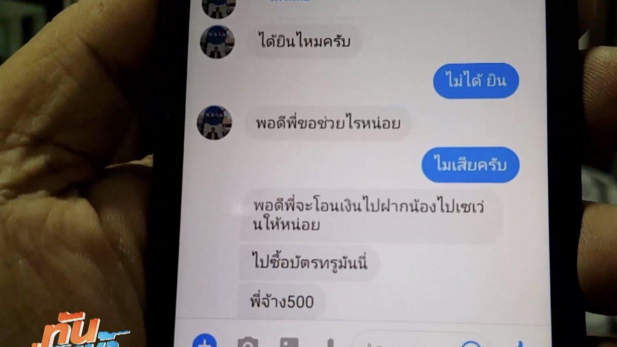 โจรแฮกเฟซบุ๊กวัฒนธรรมเพชรบุรี หลอกยืมเงินเพื่อน