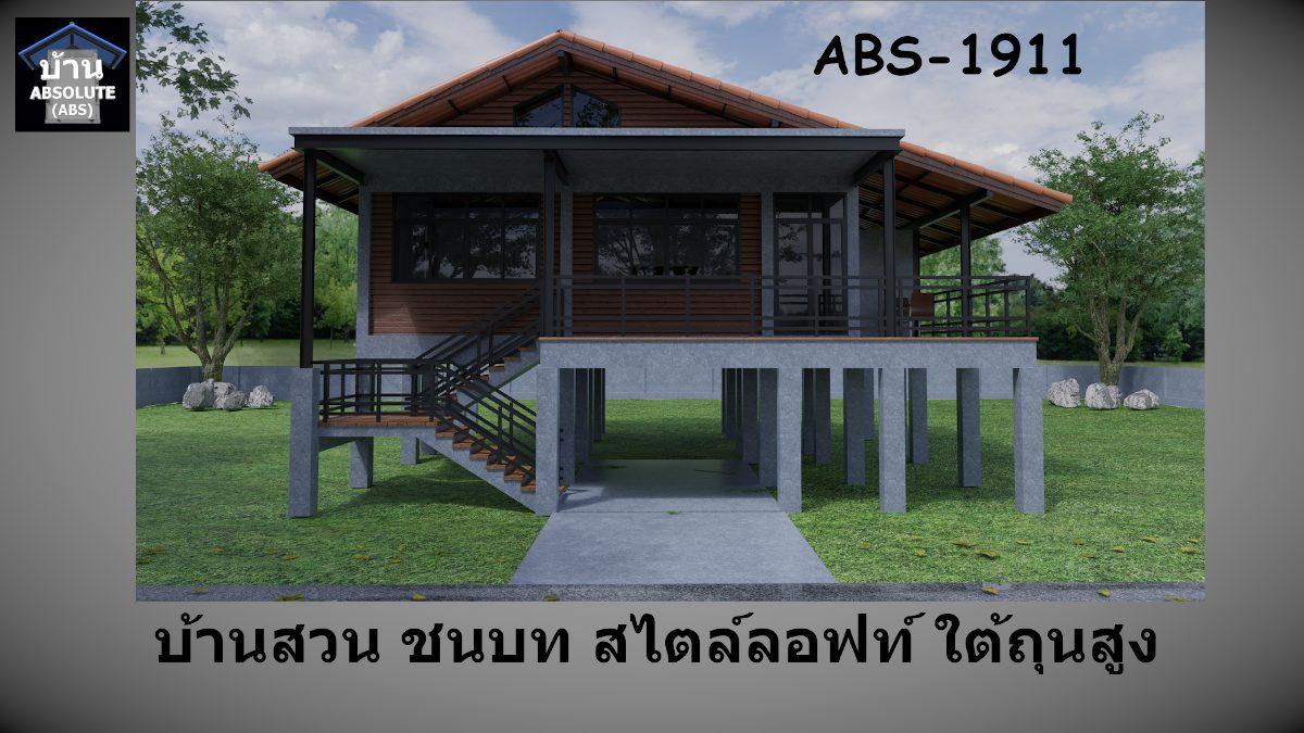 แบบบ้าน Absolute ABS 1911 บ้านสวน ชนบท สไตล์ลอฟท์ ใต้ถุนสูง