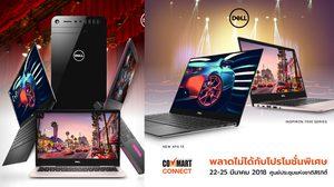 เดลล์ เปิด Dell Cinema ครั้งแรก พร้อมเผยโฉม Dell XPS 13 ใหม่ และโปรฯ กระชากใจในงาน Commart Connect 2018