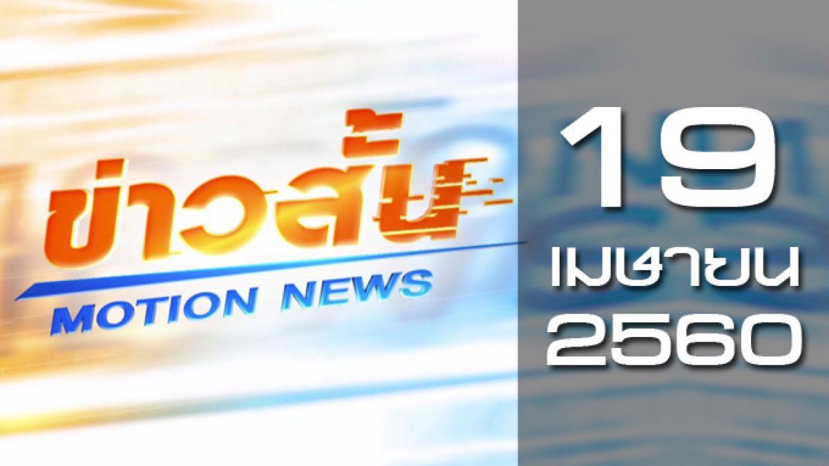 ข่าวสั้น Motion News Break 3 19-04-60