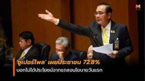 'ซูเปอร์โพล' เผยประชาชน 72.8% บอกไม่ได้ประโยชน์จากแถลงนโยบายวันแรก