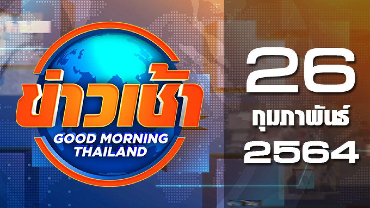 ข่าวเช้า Good Morning Thailand 26-02-64
