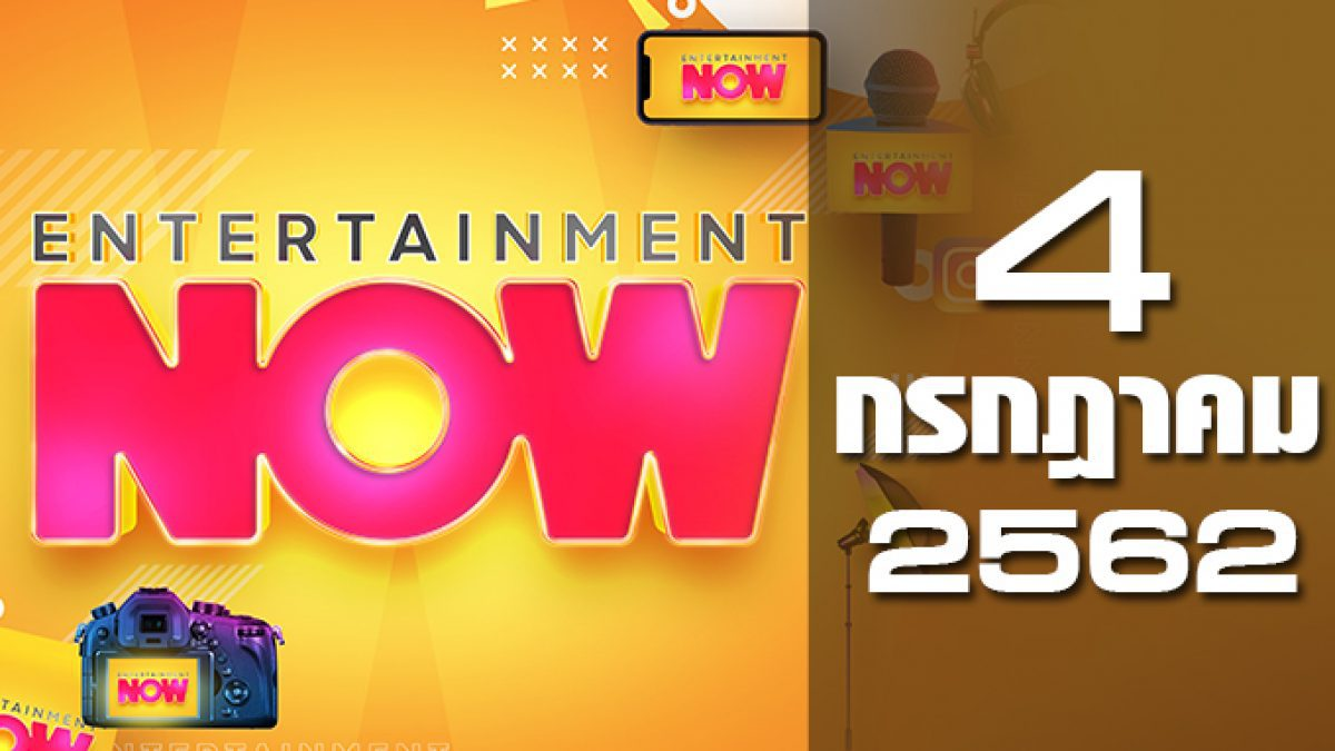 Entertainment Now Break 1 04-07-62