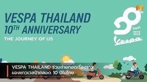 VESPA THAILAND ร่วมถ่ายทอดเรื่องราวของชาวเวสป้าตลอด 10 ปีในไทย