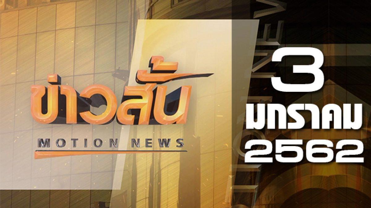 ข่าวสั้น Motion News Break 1 03-01-62
