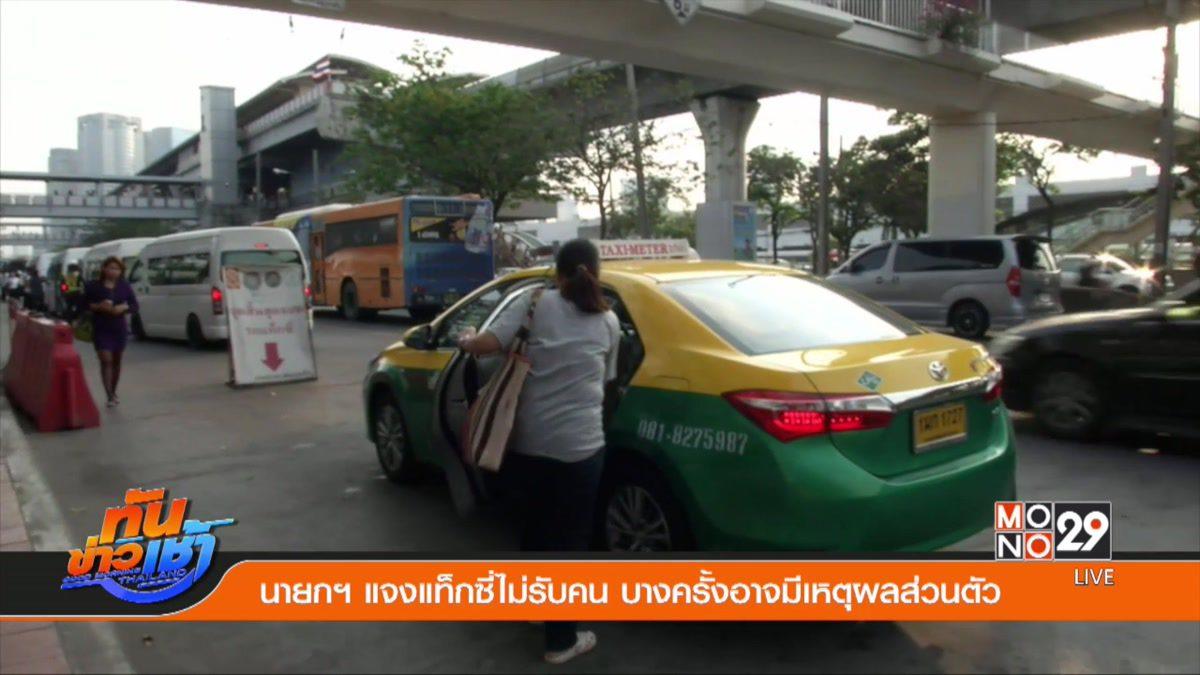 นายกฯ แจงแท็กซี่ไม่รับคน บางครั้งอาจมีเหตุผลส่วนตัว