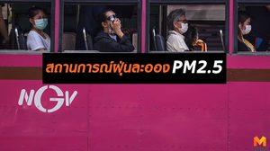 สถานการณ์ฝุ่นละออง PM2.5 ประจำวันที่ 26 มกราคม 2562