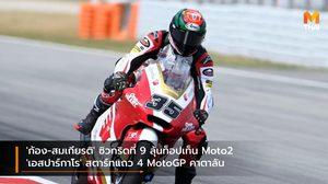 'ก้อง-สมเกียรติ' ซิวกริดที่ 9 ลุ้นท็อปเท็น Moto2  'เอสปาร์กาโร' สตาร์ทแถว 4 MotoGP คาตาลัน