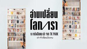 อ่านเปลี่ยนโลก อ่านเปลี่ยนเรา : 10 หนังสือแนะนำจาก TK park