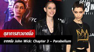 รู้จักสาวเท่ เอเชีย เคท ดิลลอน ตุลาการแห่งสภาสูงจากหนัง John Wick 3