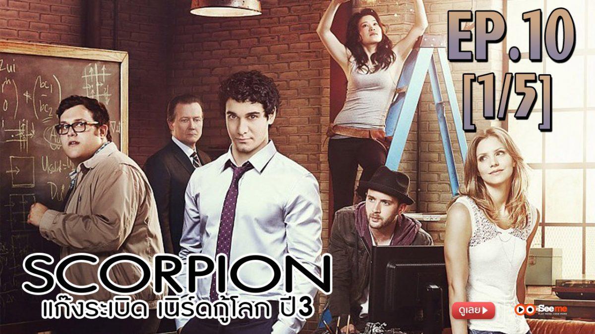 Scorpion แก๊งระเบิด เนิร์ดกู้โลก ปี 3 EP.10 [1/5]