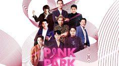 ปุ๊, ก้อง, ป๊อด นำทีม โชว์คอนเสิร์ตการกุศล Pink Park Eternal Love Concert